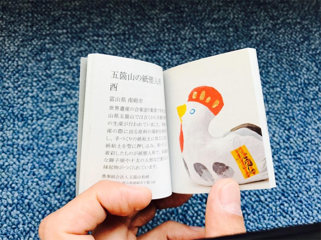 酉人形のハンドブック