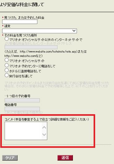 申請フォーム2