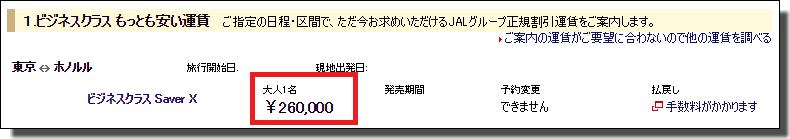 JALビジネスクラスの価格