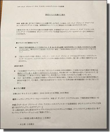 SPGアメックス招待状原本