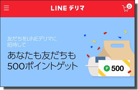 LINEデリマ友達紹介