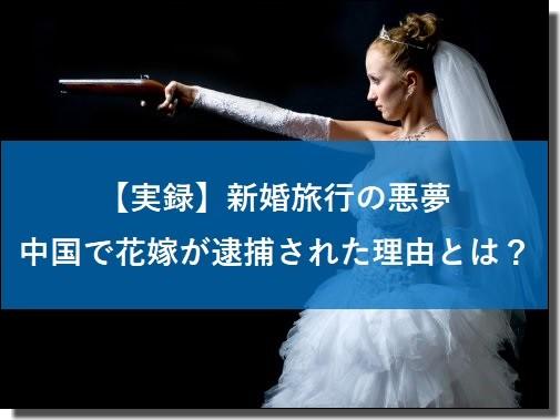 中国テロ対策