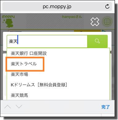 モッピーの入会バナー