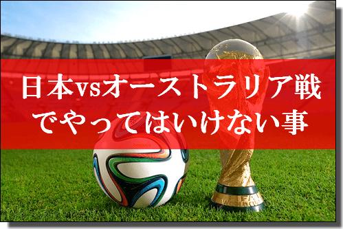 8月31日ワールドカップ最終予選