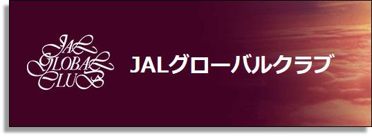 JALグローバルクラブの入会条件