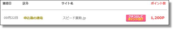 モッピーポイント通帳