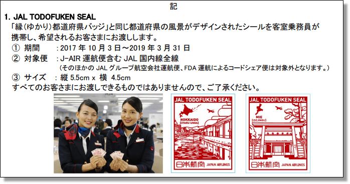 JAL都道府県シール詳細