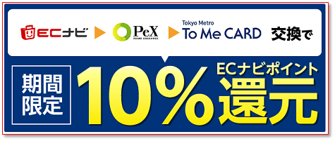 ECナビの評価の良いキャンペーン