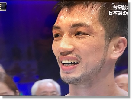 チャンピオン村田諒太