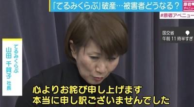 山田社長謝罪会見