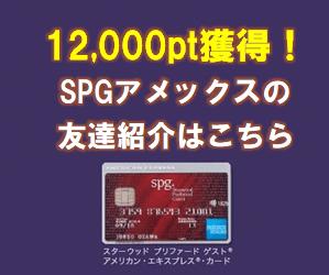SPG紹介