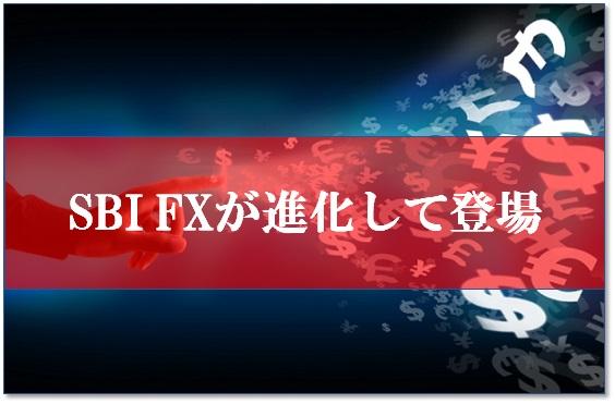 モッピーのFX