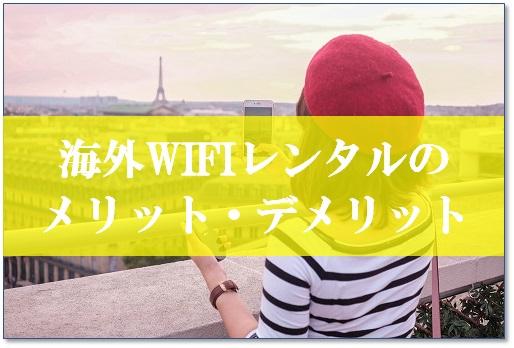 海外WIFIレンタルのメリット・デメリット