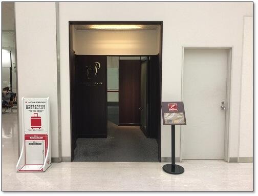 VIP専用保安検査場