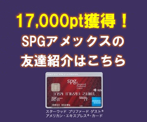 SPGアメックス