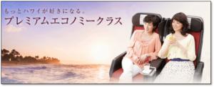 JAL国際線プレミアムエコノミークラス