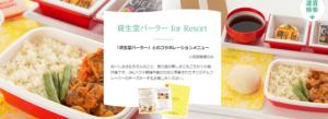 JAL国内線エコノミークラスの機内食