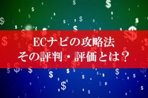 ECナビ評判・評価