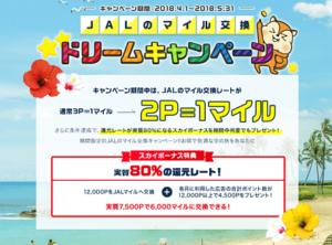 JALマイルが貯まるキャンペーン