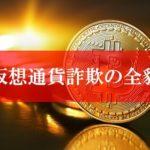 仮想通貨詐欺