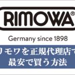 リモワを最安で買う方法イメージ