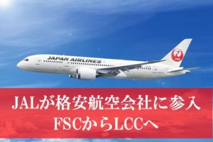 JALがLCCに参入でマイルや特典航空券の違いは?