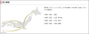 JAL国内線ファーストクラス路線図