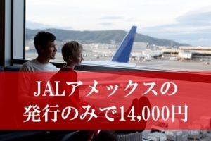 JALアメリカン・エキスプレス・カードの発行のみで14,000円