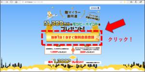 モッピー友達紹介キャンペーン画面