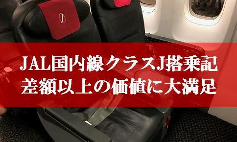 JAL国内線クラスJ搭乗記タイトル