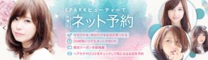 日本最大の予約サイトEPRAKビューティー