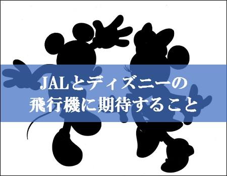 JALとディズニーの飛行機