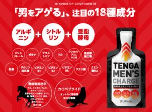TENGAの飲み物メンズチャージ