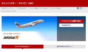 JALとジェットスターのマイルや特典航空券