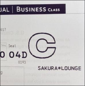 ビジネスクラスの航空券は「C」