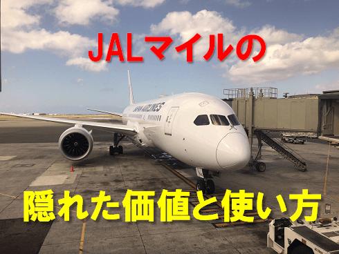 JALマイルの隠れた価値と使い方