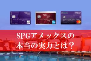 SPGアメックスのポイント交換とマイル還元率