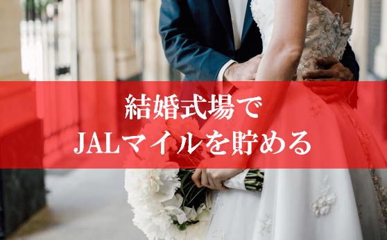 結婚式場でJALマイルを大量に貯める