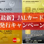 JALカード 新規入会キャンペーン