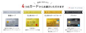 普通・CLUB-Aゴールド・プラチナ