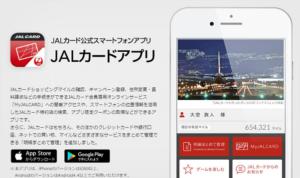 JALカードアプリでマイルが貯まる