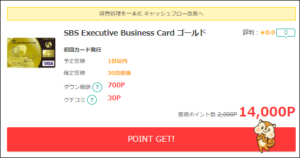 SBS Executive Business Card ゴールド