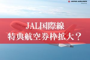 JAL国際線特典航空券のルール変更