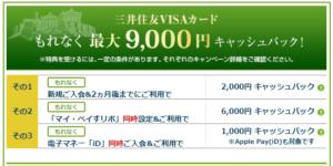 三井住友VISAカードのキャンペーン