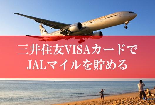 三井住友VISAカード発行の裏技