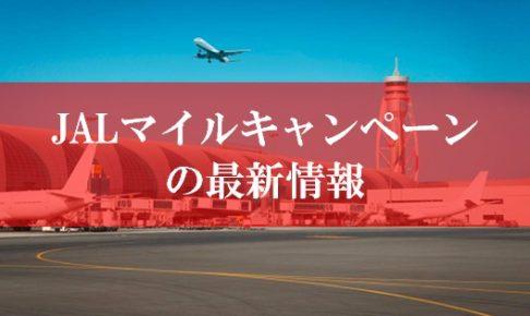 JALマイルキャンペーンの延長情報
