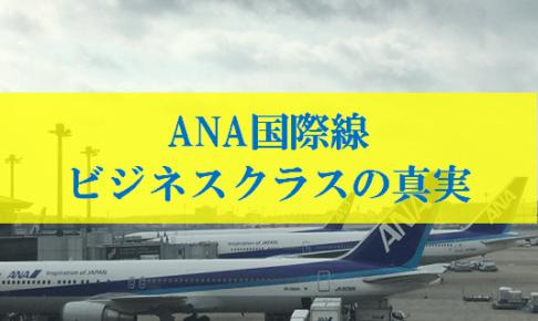 ANA国際線ビジネスクラス搭乗記