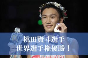 桃田賢斗が世界選手権で優勝