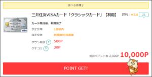 三井住友VISAカードを裏技で発行