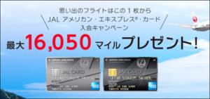 JAL アメリカン・エキスプレス・カード側のキャンペーン